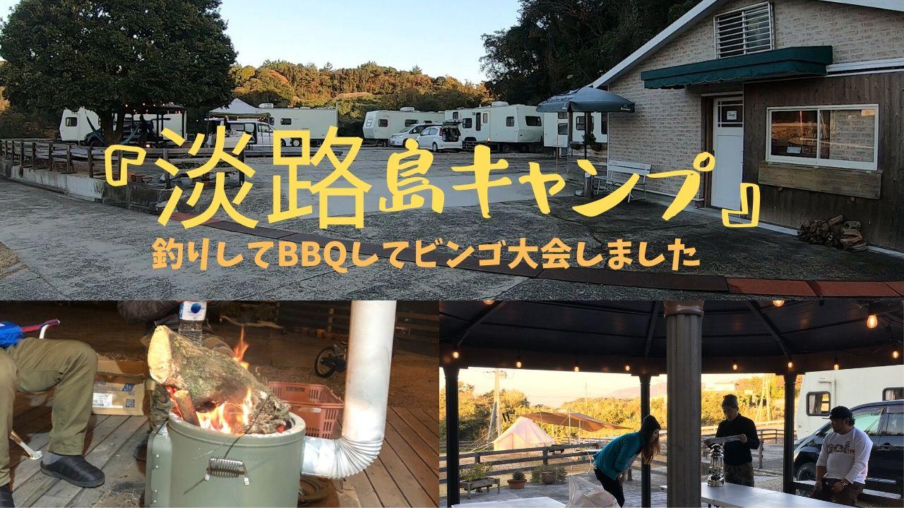 『淡路島キャンプ』初めて海釣りして、BBQして、ビンゴして、GREENてらすのトレーラーハウスに泊まりました
