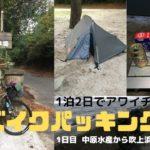 バイクパッキングで『アワイチ』1泊2日でサワラ、シラス丼などの淡路島グルメを満喫