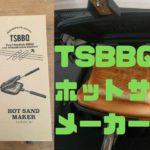 TSBBQホットサンドメーカー