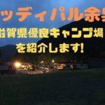 キャンプ県[滋賀県]で格安でお勧めキャンプ場「ウッディパル余呉」