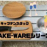 キャプテンスタッグのTAKE-WARE(竹食器)にてオシャレキャンプに挑戦します