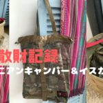 正月キャンプ道具爆買い『オレゴニアンキャンパー』と『イスカ』の商品を紹介します