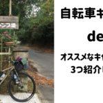 関西で自転車キャンプにオススメなキャンプ場を3つ紹介します