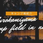 コスパ最高!奈良県にある無料キャンプ場『黒髪山キャンプフィールド』を解説します