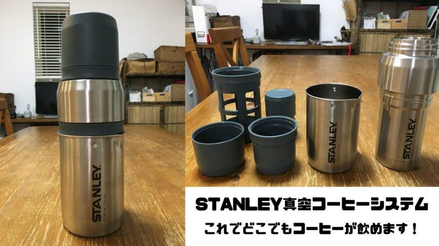 山でもキャンプ場でもどこでも美味しいコーヒーが飲めるスタンレーの「真空コーヒーシステム」