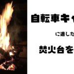 自転車キャンプに適した焚火台