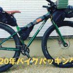 2020年バイクパッキングスタイルで行く自転車キャンプ計画