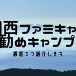 関西ファミキャンにオススメなキャンプ場