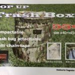 オレゴニアンキャンパー「ポップアップトラッシュボックス」はお洒落なゴミ箱