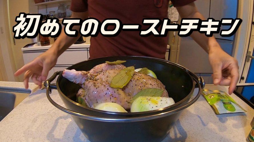 ユニフレームのダッチオーブンで初めてローストチキンを作りました!