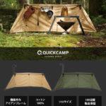 クイックキャンプの焚火陣幕-homuraが気になる!