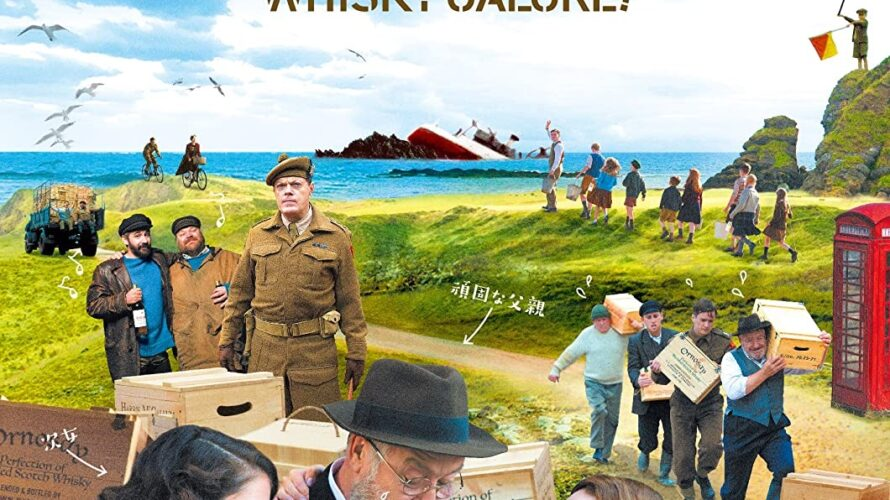 ウイスキー好きが見るべき映画「ウイスキーと2人の花嫁」