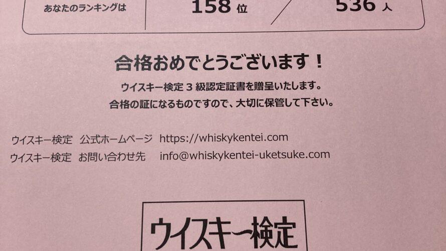ウイスキー検定3級合格!