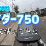 ブライトン「ライダー750」