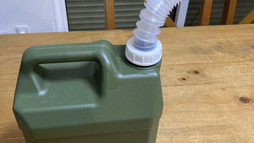 キャンプ用の灯油携行容器について考える